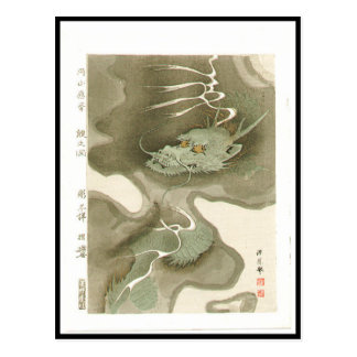 Japanese Dragon Painting c. 1700's Postcard