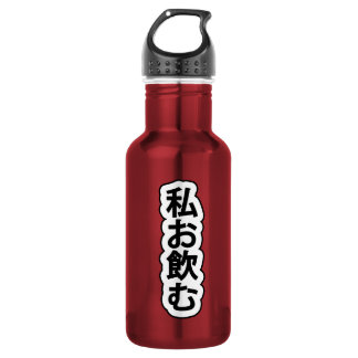 "Japanese ""Drink Me"" 532 Ml Water Bottle"