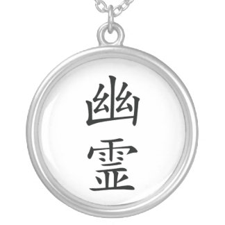 Japanese Ghost Kanji Necklace