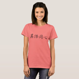 """Japanese Idiom-""""Harmony of mind between 2 persons"""" T-Shirt"""