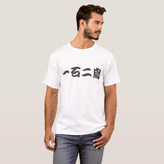 "Japanese Idiom - ""Killing 2 birds with 1 stone"" T-Shirt"