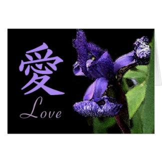 Japanese Iris Love Card