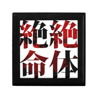 Japanese Kanj Chinese character i - Zettaizetsumei