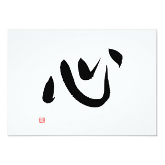 Japanese Kanji Calligraphy Kokoro Heart and Spirit Card