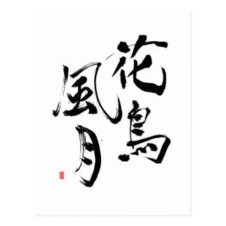 Japanese Kanji Calligraphy 'Nature's Splendor' Postcard