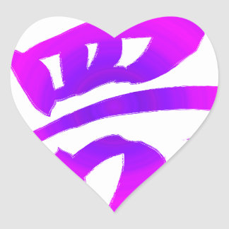 Japanese Kanji - Dream Heart Sticker