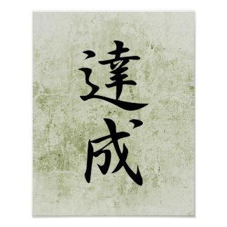 Japanese Kanji for Achievement - Tasseo Poster