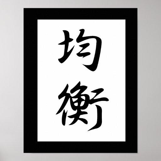 Japanese Kanji for Balance - Kinkou Posters