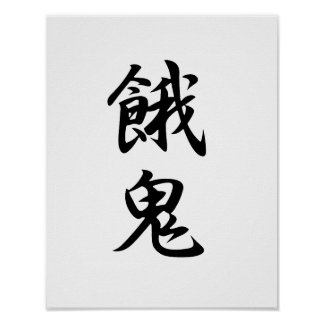 Japanese Kanji for Demon - Gaki Posters