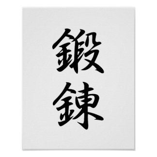 Japanese Kanji for Discipline - Tanren Poster