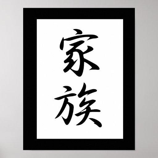 Japanese Kanji for Family - Kazoku Poster