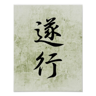 Japanese Kanji for Fulfillment - Suikou Posters