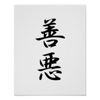 Japanese Kanji for Good and Evil - Zenaku Poster