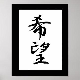 Japanese Kanji for Hope - Kibou Poster