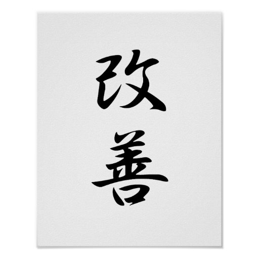 Japanese Kanji for Improvement - Kaizen Posters