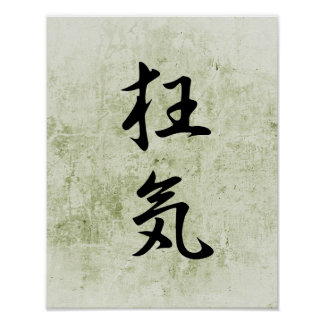 Japanese Kanji for Insanity - Kyouki Print