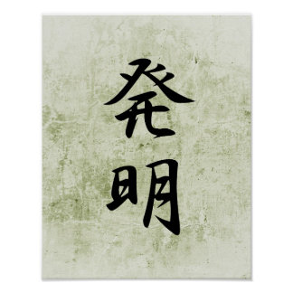 Japanese Kanji for Invention - Hatsumei Poster