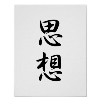 Japanese Kanji for Thought - Shisou Poster