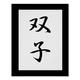 Japanese Kanji for Twins - Futago Poster