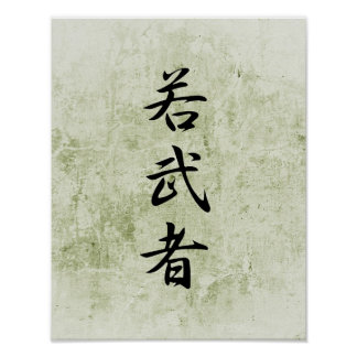 Japanese Kanji for Young Warrior - Wakamushu Poster