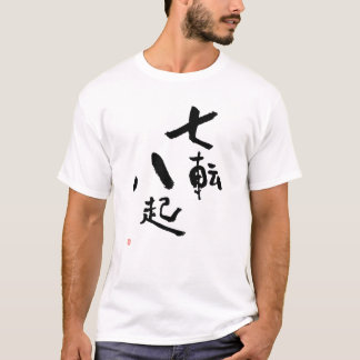 Japanese Kanji Inspirational Quote 'Don't give Up' T-Shirt