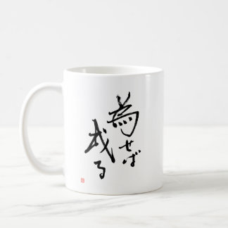 Japanese Kanji 'Results are Rooted in Action' Coffee Mug