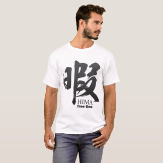 "Japanese kanji ""spare time"" means ""free time "" T-Shirt"
