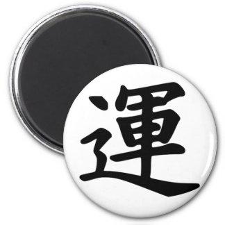 Japanese Kanji symbol of Luck Fridge Magnets