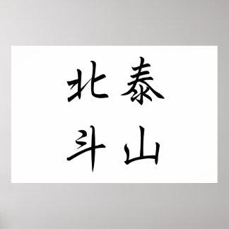 Japanese-Kanji-TaizanBokuto Poster