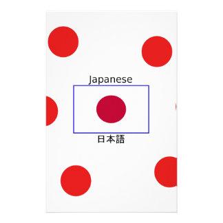 Japanese Language And Japan Flag Design Stationery