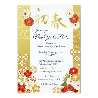 Japanese New Year's Party Invitations