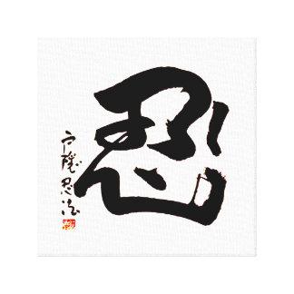 Japanese NIN Kanji Wall Art Canvas Print
