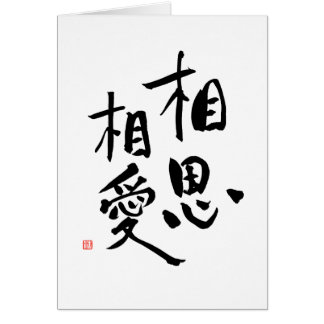 Japanese Proverb Romantic Kanji Love Quote Card