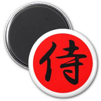 Japanese Samurai Kanji Symbol Magnet