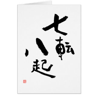 Japanese Saying Fall Down Seven Times Get Up Eight Card