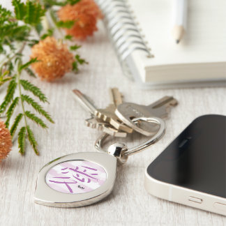 Japanese Symbol - Love Silver-Colored Swirl Key Ring