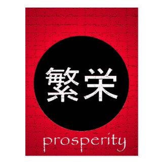 Japanese Symbols Prosperity Postcard