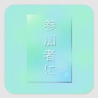 Japanese Text Square Sticker