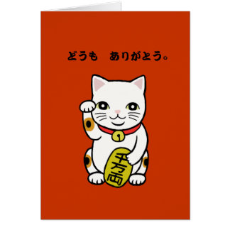 Japanese Thank you Domo Arigato Greeting Card