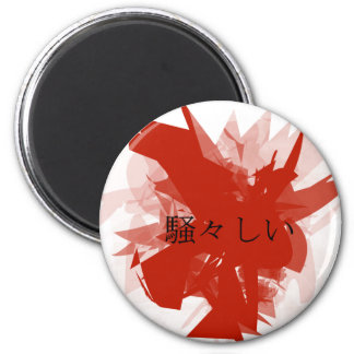 Japan's Loud style 6 Cm Round Magnet