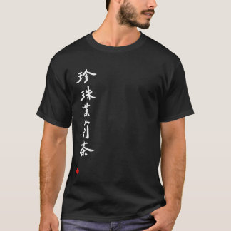 Jasmine Pearl Tea Kanji Shirt - Customized