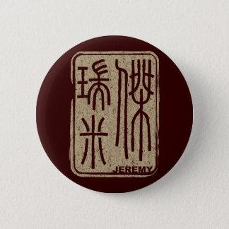 Jeremy - Kanji Name Button