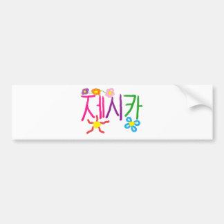 Jessica Bumper Sticker