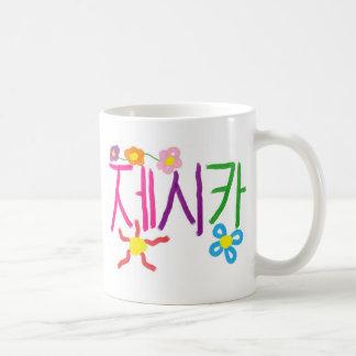 """Jessica"" in Korean Coffee Mug"