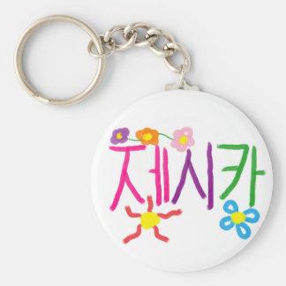 """Jessica"" in Korean Key Ring"