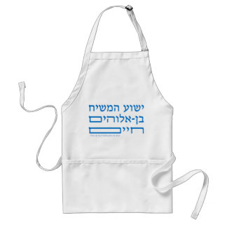 Jesus Christ, the Son of the living God  in Hebrew Adult Apron