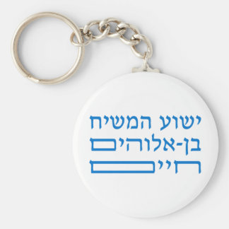 Jesus Christ, the Son of the living God  in Hebrew Key Ring