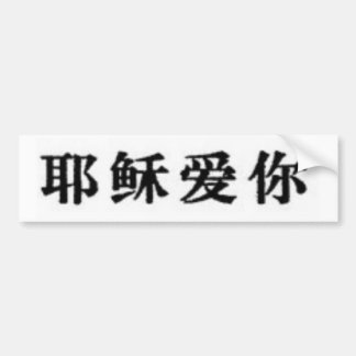 Jesus Loves You in Chinese Car Bumper Sticker