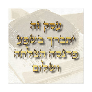 Jewish Business Blessing On Hebrew Ivrit Canvas Print