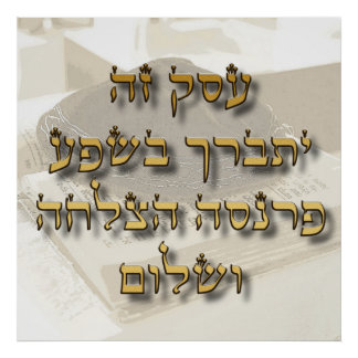 Jewish Business Blessing On Hebrew Ivrit Poster